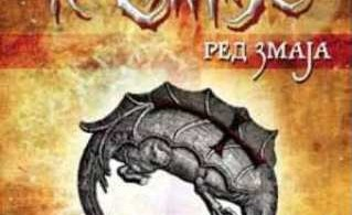 Kosingas-Red-zmaja-Aleksandar-Tesic slika XL 2347003